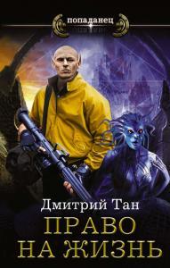 «Право на жизнь» Дмитрий Тан
