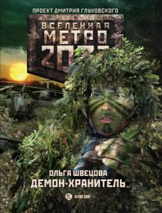 «Метро 2033: Демон-хранитель» Ольга Швецова