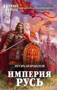 «Империя Русь» Игорь Корнилов