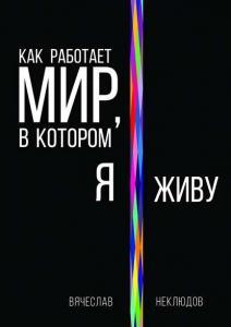 «Как работает мир, в котором я живу» Вячеслав Неклюдов