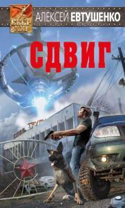 «Сдвиг» Алексей Евтушенко