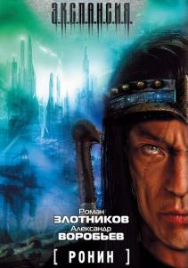 «Ронин» Роман Злотников, Александр Воробьев