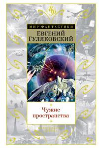 «Чужие пространства» Евгений Гуляковский