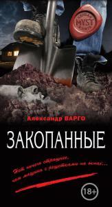 «Закопанные» Александр Варго