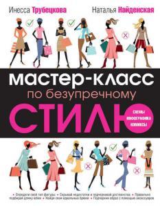 «Мастер-класс по безупречному стилю» Инесса Трубецкова, Наталия Найденская