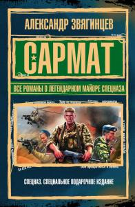 «Сармат. Все романы о легендарном майоре спецназа» Александр Звягинцев