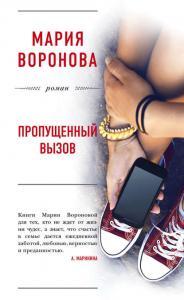 «Пропущенный вызов» Мария Воронова
