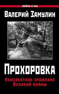 «Прохоровка. Неизвестное сражение Великой войны» Валерий Замулин