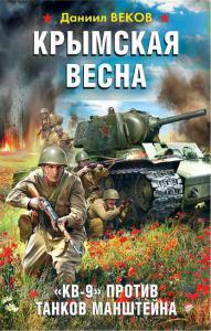 «Крымская весна. «КВ-9» против танков Манштейна» Даниил Веков