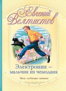 «Электроник – мальчик из чемодана» Евгений Велтистов