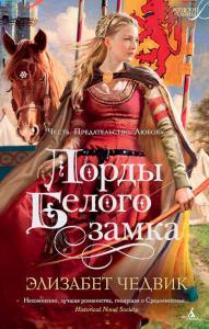 «Лорды Белого замка» Элизабет Чедвик