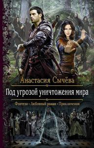 «Под угрозой уничтожения мира» Анастасия Сычёва