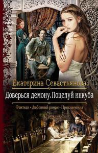 «Доверься демону. Поцелуй инкуба» Екатерина Севастьянова