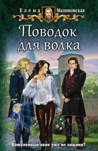 «Поводок для волка» Елена Малиновская