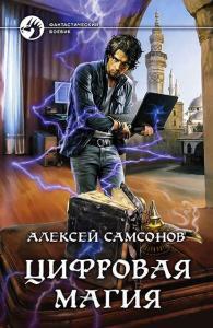 «Цифровая магия» Алексей Самсонов width=