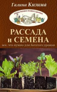 «Рассада и семена. Все, что нужно для богатого урожая» Галина Кизима