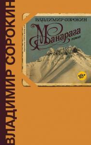 «Манарага» Владимир Сорокин