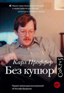 «Без купюр» Карл Проффер