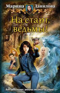 «На старт, ведьмы!» Марина Данилова