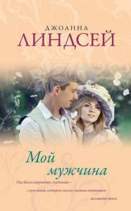 «Мой мужчина» Джоанна Линдсей