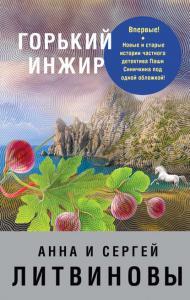 «Горький инжир» Анна и Сергей Литвиновы