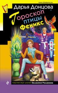 «Гороскоп птицы Феникс» Дарья Донцова