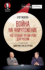 «Война на уничтожение. Что готовил Третий рейх для России» Дмитрий Пучков (Goblin), Егор Яковлев