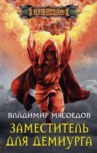 «Заместитель для демиурга» Владимир Мясоедов