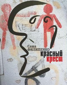 «Красный Крест. Роман» Саша Филипенко