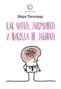 «Как читать, запоминать и никогда не забывать» Марк Тигелаар