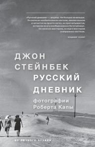 «Русский дневник» Джон Стейнбек