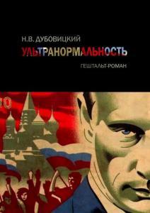 «Ультранормальность. Гештальт-роман» Н. В. Дубовицкий