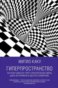 «Гиперпространство: Научная одиссея через параллельные миры, дыры во времени и десятое измерение» Митио Каку