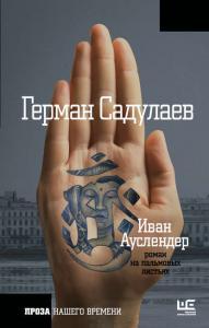 «Иван Ауслендер: роман на пальмовых листьях» Герман Садулаев