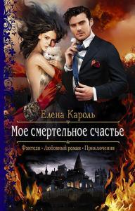 «Моё смертельное счастье» Елена Кароль