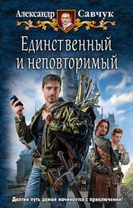 «Единственный и неповторимый» Александр Савчук