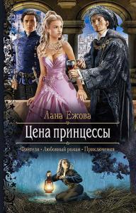 «Цена принцессы» Лана Ежова