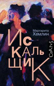 «Искальщик» Маргарита Хемлин
