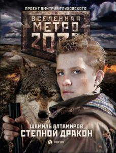 «Метро 2033: Степной дракон» Шамиль Алтамиров