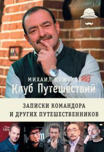 «Клуб путешествий. Записки командора и других путешественников» Михаил Кожухов