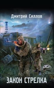 «Закон Стрелка» Дмитрий Силлов