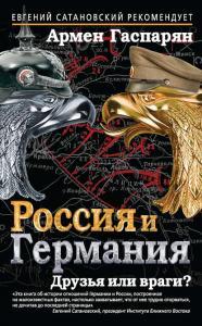 «Россия и Германия. Друзья или враги?» Армен Гаспарян