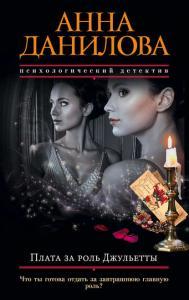«Плата за роль Джульетты» Анна Данилова