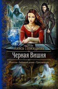 «Черная Вишня» Алиса Пожидаева