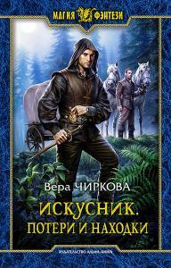«Искусник. Потери и находки» Вера Чиркова