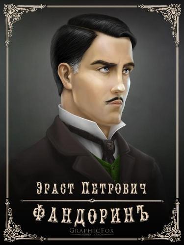 «Приключения Эраста Фандорина» Борис Акунин