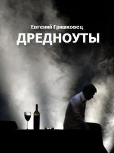 «Дредноуты» Евгений Гришковец