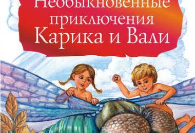 «Необыкновенные приключения Карика и Вали» Ян Ларри