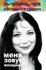 «Меня зовут женщина» Мария Арбатова
