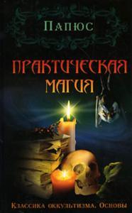 «Практическая магия» Папюс
